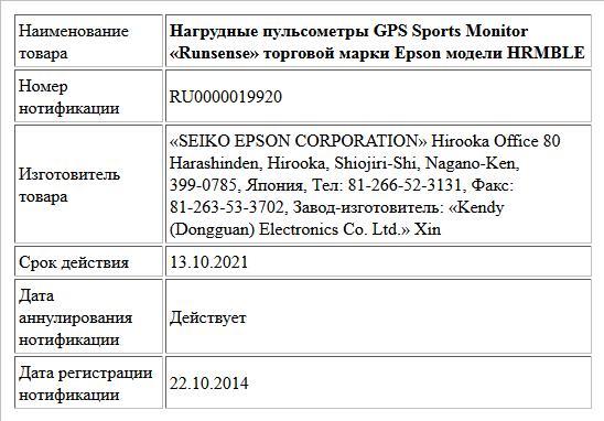 Нагрудные пульсометры GPS Sports Monitor «Runsense» торговой марки Epson модели HRMBLE