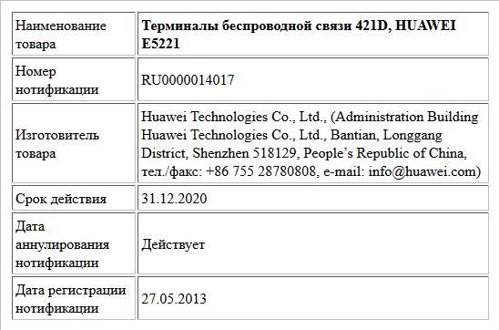 Терминалы беспроводной связи 421D, HUAWEI E5221