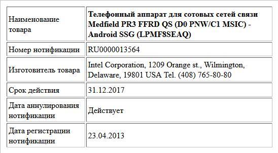 Телефонный аппарат для сотовых сетей связи Medfield PR3 FFRD QS (D0 PNW/C1 MSIC) - Android SSG (LPMF8SEAQ)