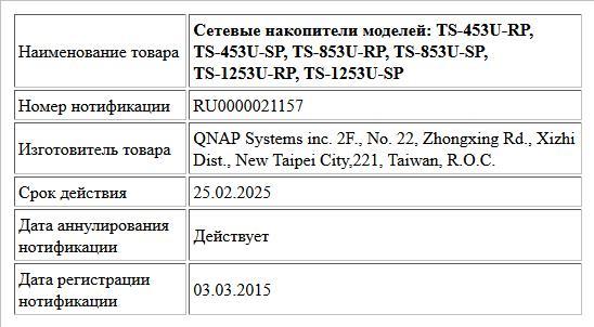 Сетевые накопители моделей: TS-453U-RP, TS-453U-SP, TS-853U-RP, TS-853U-SP, TS-1253U-RP, TS-1253U-SP