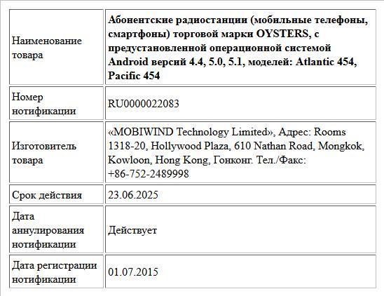 Абонентские радиостанции (мобильные телефоны, смартфоны) торговой марки OYSTERS, с предустановленной операционной системой Android версий 4.4, 5.0, 5.1, моделей: Atlantic 454, Pacific 454