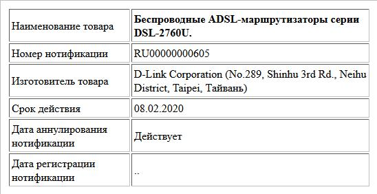 Беспроводные ADSL-маршрутизаторы серии  DSL-2760U.
