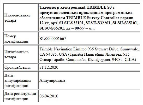 Тахеометр электронный TRIMBLE S3 с предустановленным прикладным программным обеспечением TRIMBLE Survey Controller версии 12.xx, арт. SLSU-S32101, SLSU-S32201, SLSU-S35101, SLSU-S35201. xx = 00-99 – м...