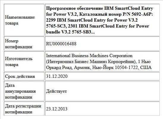 Программное обеспечение IBM SmartCloud Entry for Power V3.2, Каталожный номер P/N 5692-A6P:  2299 IBM SmartCloud Entry for Power V3.2 5765-SC3, 2301 IBM SmartCloud Entry for Power bundle V3.2 5765-SB3...