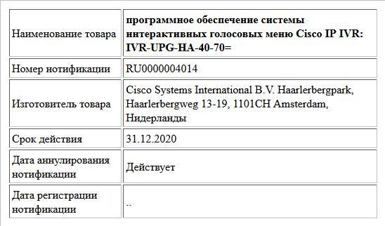 программное обеспечение системы интерактивных голосовых меню Cisco IP IVR: IVR-UPG-HA-40-70=