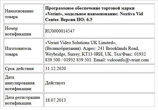 Программное обеспечение торговой марки «Verint», модельное наименование: Nextiva Vid Center. Версия ПО: 6.5