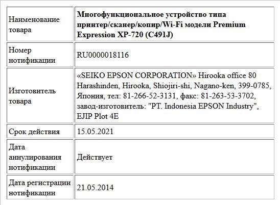 Многофункциональное устройство типа принтер/сканер/копир/Wi-Fi модели Premium Expression XP-720  (C491J)