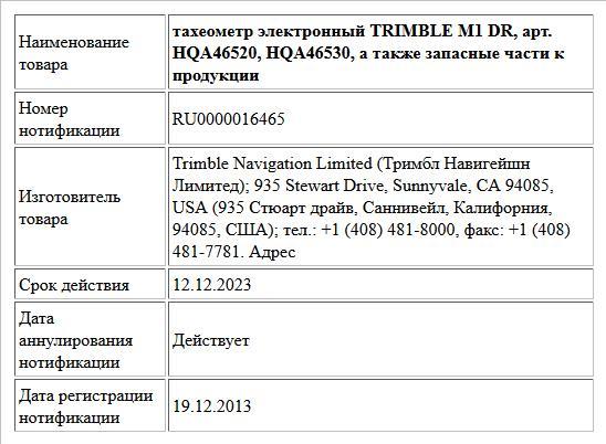 тахеометр электронный TRIMBLE M1 DR,   арт. HQA46520, HQA46530,   а также запасные части к продукции