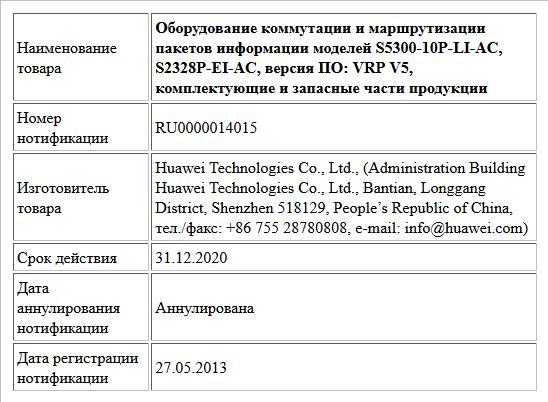 Оборудование коммутации и маршрутизации пакетов информации моделей S5300-10P-LI-AC, S2328P-EI-AC, версия ПО: VRP V5, комплектующие и запасные части продукции