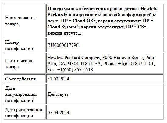 Программное обеспечение производства «Hewlett-Packard»  и лицензии с ключевой информацией к нему: HP * Cloud OS*, версия отсутствует; HP * Cloud System*, версия отсутствует; HP * CS*, версия отсутс...