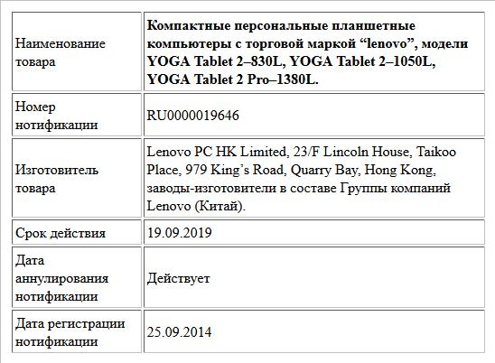 """Компактные персональные планшетные компьютеры с торговой маркой """"lenovo"""", модели YOGA Tablet 2–830L, YOGA Tablet 2–1050L, YOGA Tablet 2 Pro–1380L."""