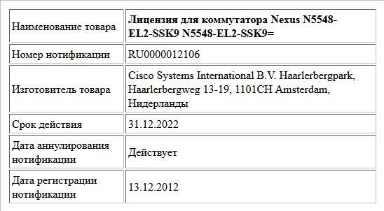 Лицензия для коммутатора Nexus N5548-EL2-SSK9 N5548-EL2-SSK9=