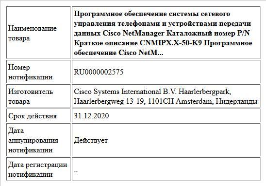 Программное обеспечение системы сетевого управления телефонами и устройствами передачи данных Cisco NetManager Каталожный номер P/N Краткое описание CNMIPX.X-50-K9 Программное обеспечение Cisco NetM...