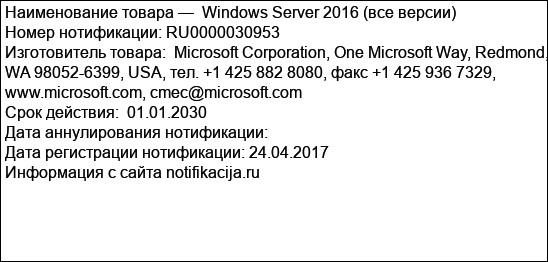 Windows Server 2016 (все версии)