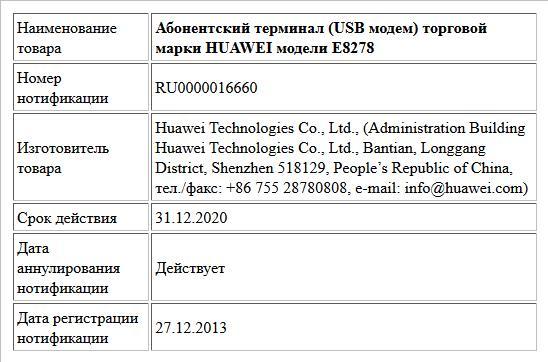 Абонентский терминал (USB модем) торговой марки HUAWEI модели E8278