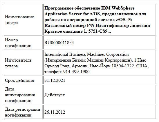 Программное обеспечение IBM WebSphere Application Server for z/OS, предназначенное для работы на операционной системе z/OS. № Каталожный номер P/N Идентификатор лицензии Краткое описание 1. 5751-CS9...