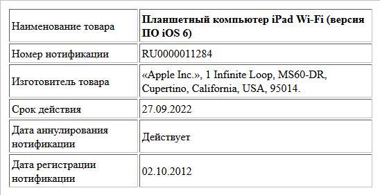 Планшетный компьютер iPad Wi-Fi (версия ПО iOS 6)