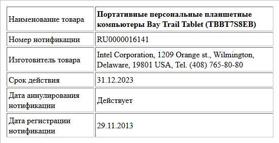 Портативные персональные планшетные компьютеры Bay Trail Tablet (TBBT7S8EB)