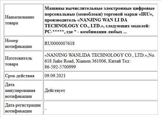 Машины вычислительные электронные цифровые персональные (моноблоки) торговой марки «IRU», производитель «NANJING WAN LI DA TECHNOLOGY CO., LTD.», следующих моделей: PC-*****, где * - комбинация любых ...