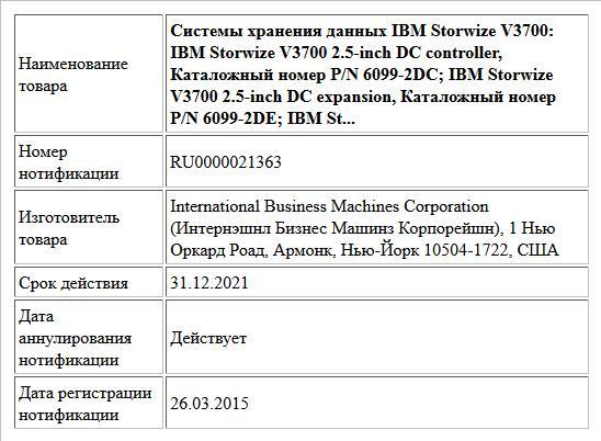 Системы хранения данных IBM Storwize V3700: IBM Storwize V3700 2.5-inch DC controller, Каталожный номер P/N 6099-2DC; IBM Storwize V3700 2.5-inch DC expansion, Каталожный номер P/N 6099-2DE; IBM St...