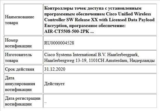 Контроллеры точек доступа с установленным программным обеспечением Cisco Unified Wireless Controller SW Release XX with Licensed  Data Payload Encryption, программное обеспечение: AIR-CT5508-500-2PK ...