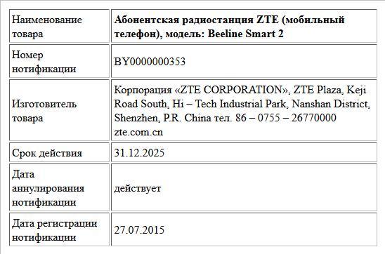 Абонентская радиостанция ZTE (мобильный телефон), модель: Beeline Smart 2
