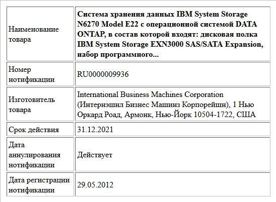 Система хранения данных IBM System Storage N6270 Model E22 с операционной системой DATA ONTAP, в состав которой входят: дисковая полка IBM System Storage EXN3000 SAS/SATA Expansion, набор программного...
