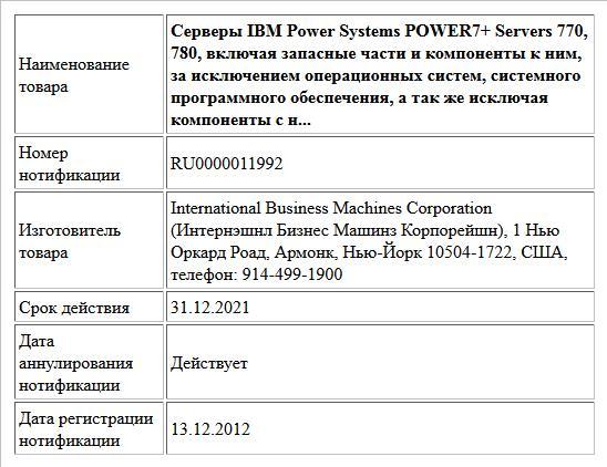 Серверы IBM Power Systems POWER7+ Servers 770, 780, включая запасные части и компоненты к ним, за исключением операционных систем, системного программного обеспечения, а так же исключая компоненты с н...