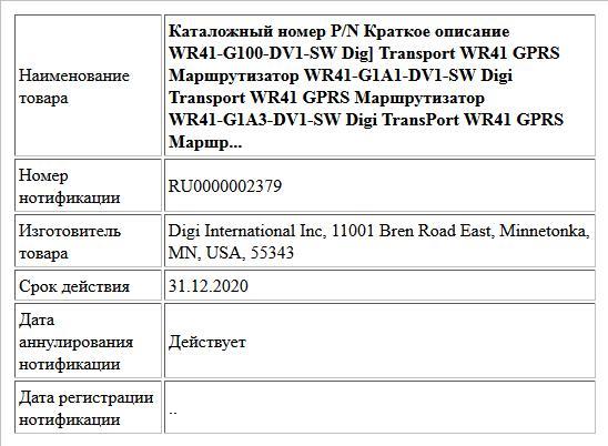 Каталожный номер P/N Краткое описание WR41-G100-DV1-SW Dig] Transport WR41 GPRS Маршрутизатор WR41-G1A1-DV1-SW Digi Transport WR41 GPRS Маршрутизатор WR41-G1A3-DV1-SW Digi TransPort WR41 GPRS Маршр...