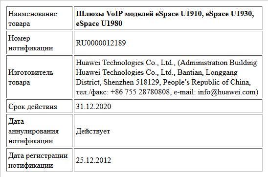 Шлюзы VoIP моделей eSpace U1910, eSpace U1930, eSpace U1980