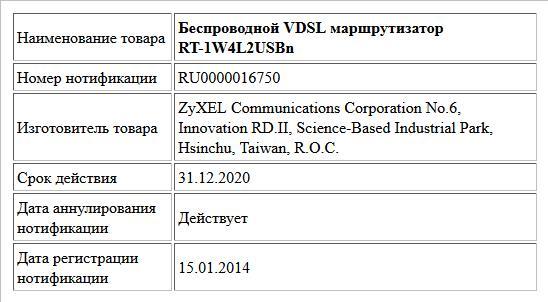 Беспроводной VDSL маршрутизатор RT-1W4L2USBn
