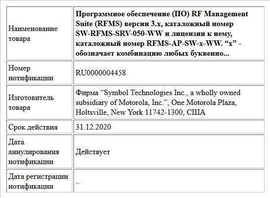"""Программное обеспечение (ПО) RF Management Suite (RFMS) версии 3.x, каталожный номер SW-RFMS-SRV-050-WW и лицензии к нему, каталожный номер RFMS-AP-SW-x-WW. """"x"""" -  обозначает комбинацию любых буквенно..."""