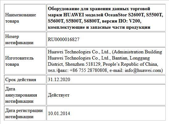 Оборудование для хранения данных торговой марки HUAWEI  моделей OceanStor S2600T, S5500T, S5600T, S5800T, S6800T, версия ПО: V200, комплектующие и запасные части продукции