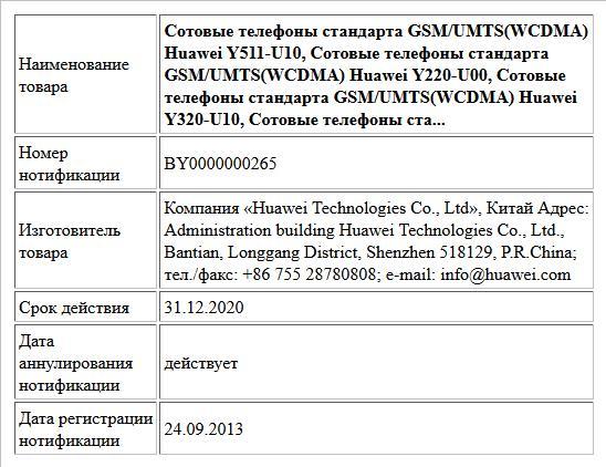 Сотовые телефоны стандарта GSM/UMTS(WCDMA) Huawei Y511-U10, Сотовые телефоны стандарта GSM/UMTS(WCDMA) Huawei Y220-U00, Сотовые телефоны стандарта GSM/UMTS(WCDMA) Huawei Y320-U10, Сотовые телефоны ста...