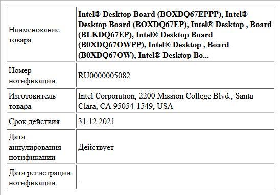 Intel® Desktop Board (BOXDQ67EPPP), Intel® Desktop Board (BOXDQ67EP), Intel® Desktop , Board (BLKDQ67EP), Intel® Desktop Board (B0XDQ67ОWPP), Intel® Desktop , Board (B0XDQ67ОW), Intel® Desktop Bo...