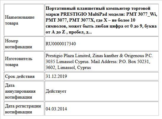 Портативный планшетный компьютер торговой марки PRESTIGIO MultiPad модели: PMT 3077_Wi, PMT 3077, PMT 3077Х, где Х – не более 10 символов, может быть любая цифра от 0 до 9, буква от A до Z , пробел, д...
