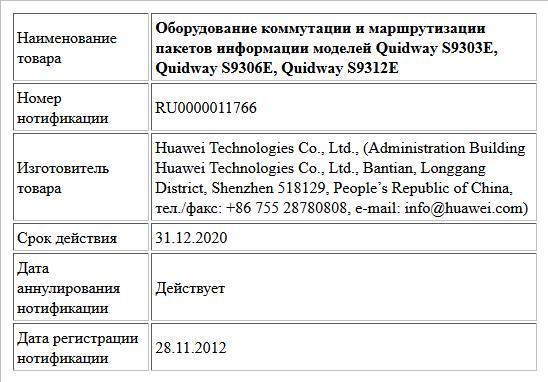 Оборудование коммутации и маршрутизации пакетов информации моделей Quidway S9303E, Quidway S9306E, Quidway S9312E