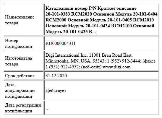 Каталожный номер P/N Краткое описание 20-101-0383 RCM2020 Основной Модуль 20-101-0404 RCM2000 Основной Модуль 20-101-0405 RCM2010 Основной Модуль 20-101-0434 RCM2100 Основной Модуль 20-101-0435 R...