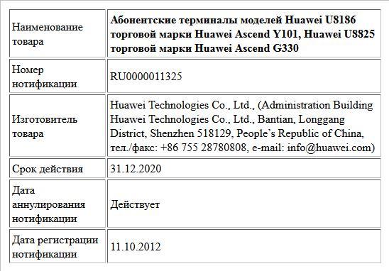 Абонентскиe терминалы моделей Huawei U8186 торговой марки Huawei Ascend Y101, Huawei U8825 торговой марки Huawei Ascend G330