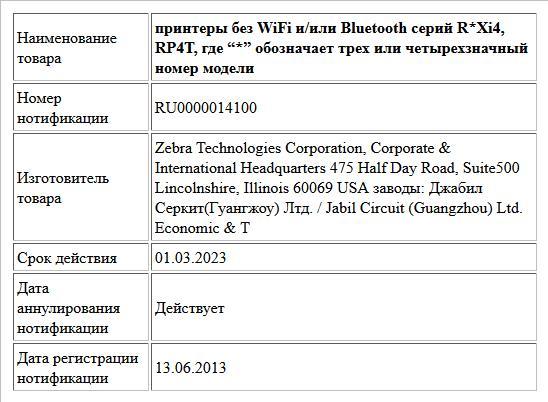 """принтеры без WiFi и/или Bluetooth серий R*Xi4, RP4T, где """"*"""" обозначает трех или четырехзначный номер модели"""