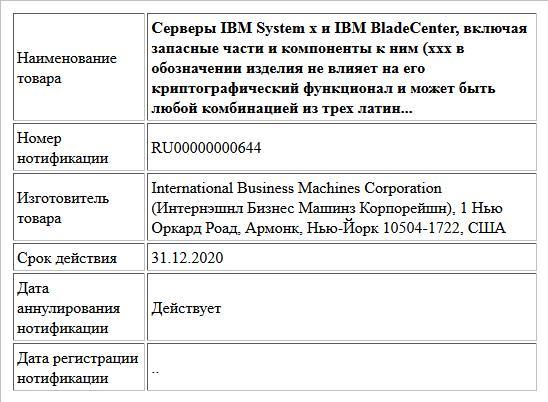 Серверы IBM System x и IBM BladeCenter, включая запасные части и компоненты к ним (xxx в обозначении изделия  не влияет на его криптографический функционал и может быть любой комбинацией из трех латин...