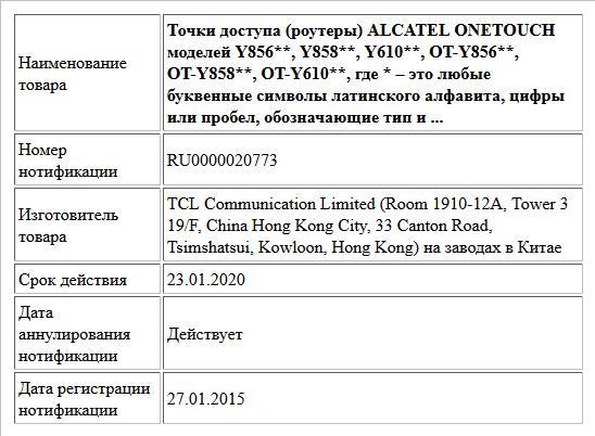 Точки доступа (роутеры) ALCATEL ONETOUCH моделей Y856**, Y858**, Y610**, OT-Y856**, OT-Y858**, OT-Y610**, где * – это любые буквенные символы латинского алфавита, цифры или пробел, обозначающие тип и ...