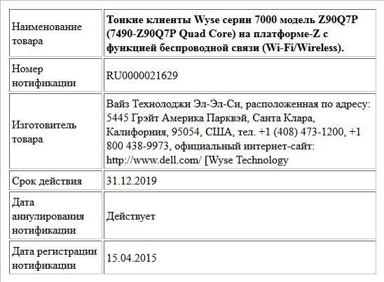 Тонкие клиенты Wyse серии 7000 модель Z90Q7P (7490-Z90Q7P Quad Core) на платформе-Z с функцией беспроводной связи (Wi-Fi/Wireless).