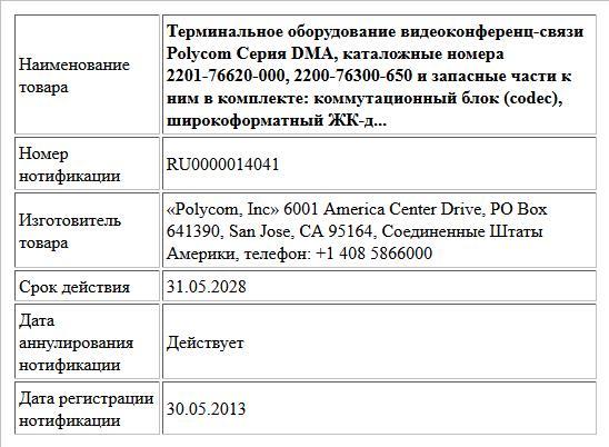 Терминальное оборудование видеоконференц-связи Polycom Серия DMA, каталожные номера 2201-76620-000, 2200-76300-650 и запасные части к ним в комплекте: коммутационный блок (codec), широкоформатный ЖК-д...