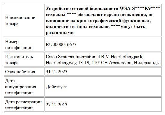 Устройство сетевой безопасности  WSA-S****K9**** символы **** обозначают версии исполнения, не влияющие на криптографический функционал, количество и типы символов ****могут быть различными