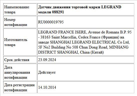 Датчик движения торговой марки LEGRAND модели 088291