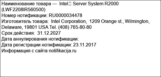 Intel� Server System R2000 (LWF2208IR560500)