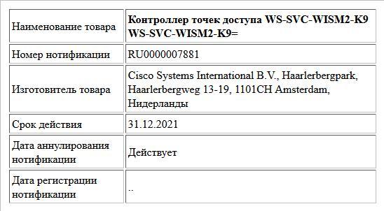 Контроллер точек доступа WS-SVC-WISM2-K9  WS-SVC-WISM2-K9=