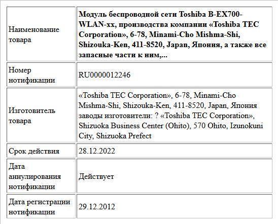 Модуль беспроводной сети Toshiba B-EX700-WLAN-xx, производства компании «Toshiba TEC Corporation», 6-78, Minami-Cho Mishma-Shi, Shizouka-Ken, 411-8520, Japan, Япония, а также все запасные части к ним,...