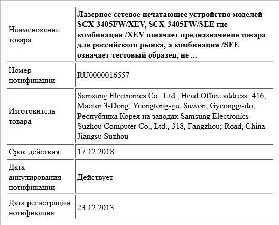 Лазерное сетевое печатающее устройство моделей SCX-3405FW/XEV, SCX-3405FW/SEE где комбинация /XEV означает предназначение товара для российского рынка, а комбинация /SEE означает тестовый образец, не ...